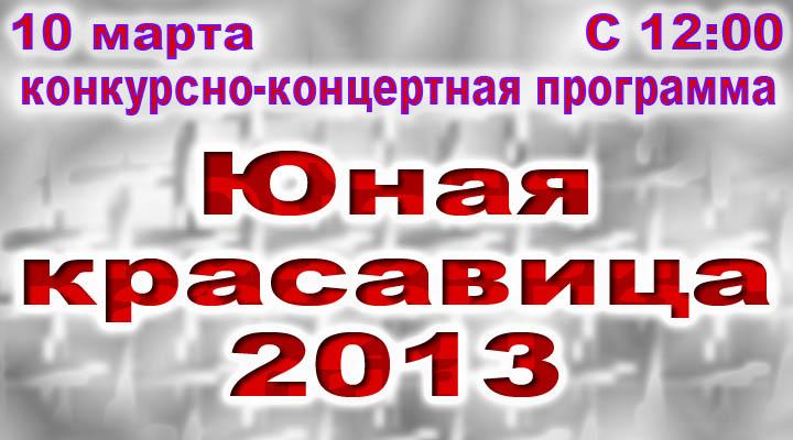РДНТ г. Советск Кировской области. Конкурсно-концертная программа «Юная красавица–2013»