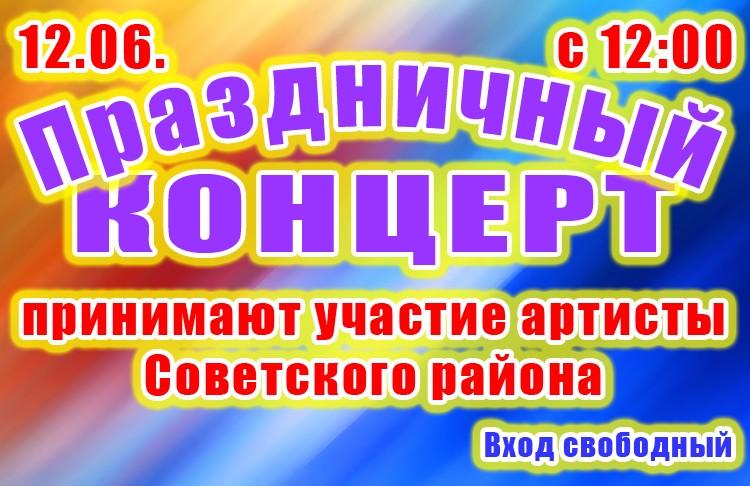 РДНТ, город Советск Кировской области.