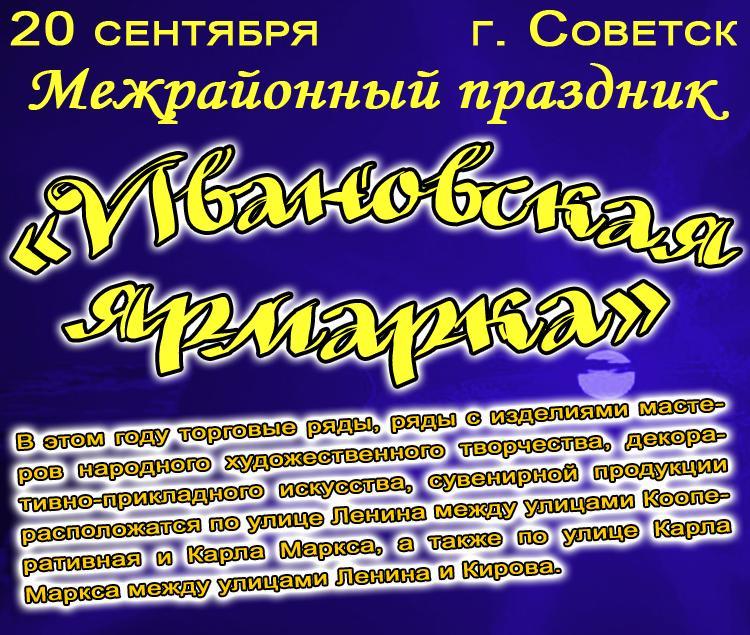 Ивановсая ярмарка. г. Советск Кировской области