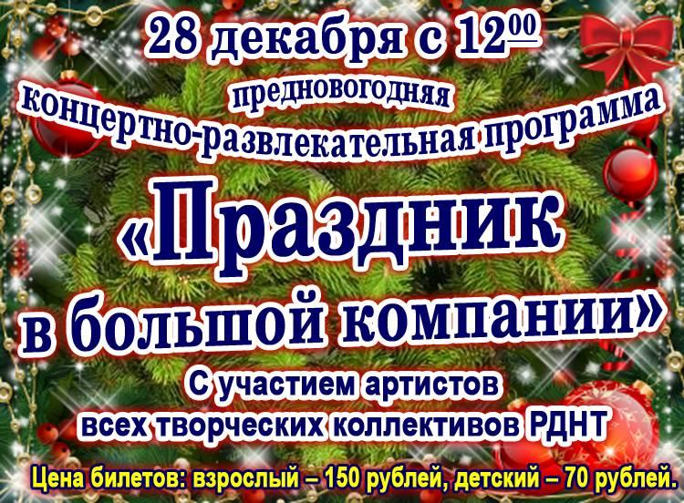 РДНТ, город Советск, праздник, Новый год, концерт