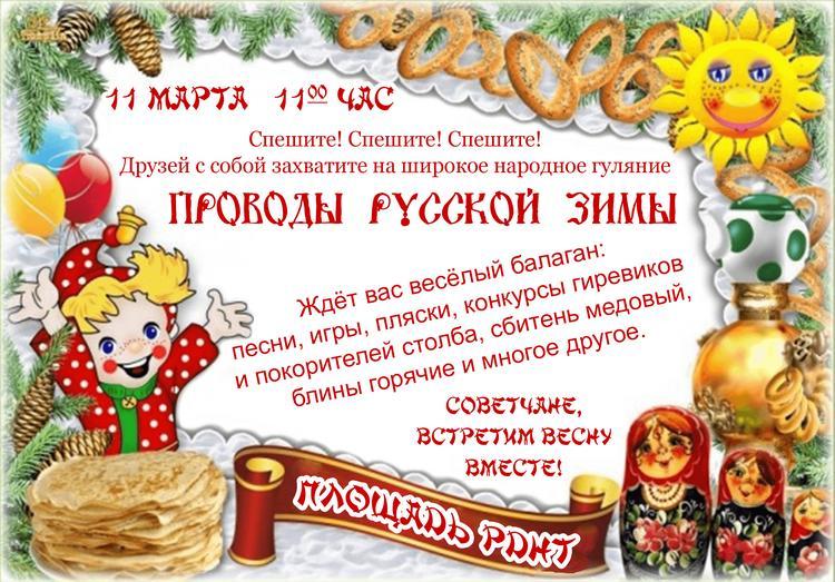 Проводы зимы. РДНТ Советск.