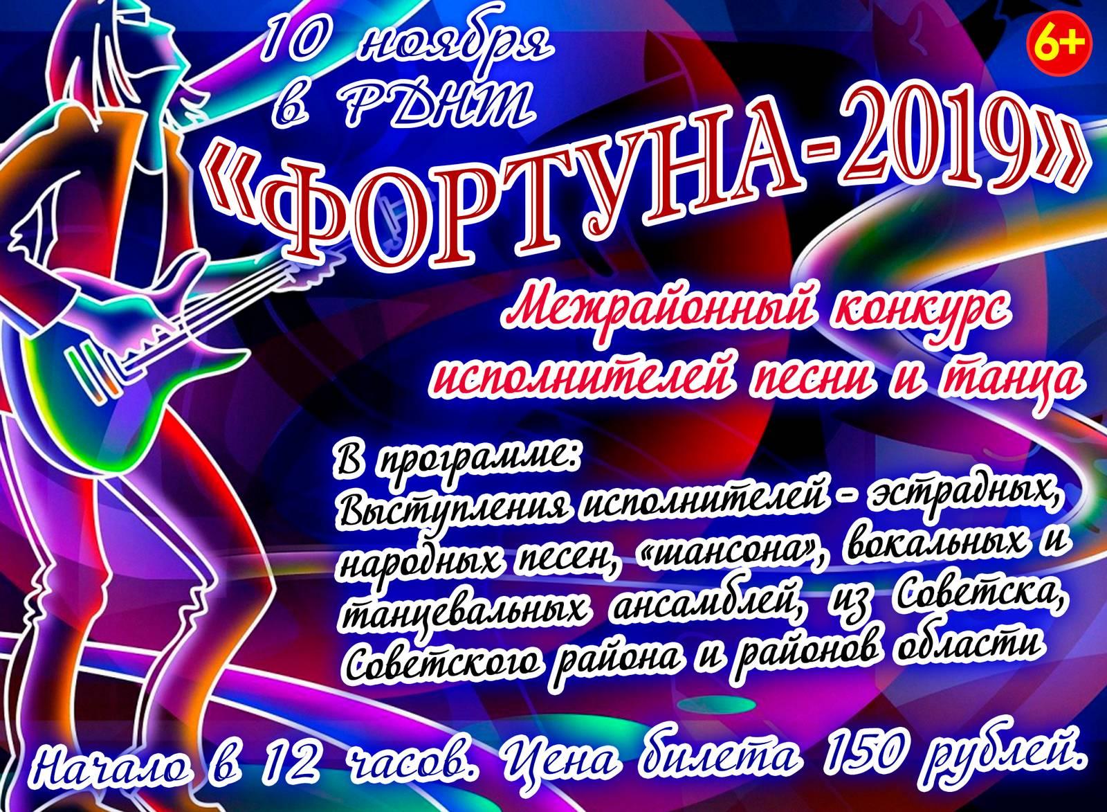 Советск, РДНТ. «Фортуна–2019»