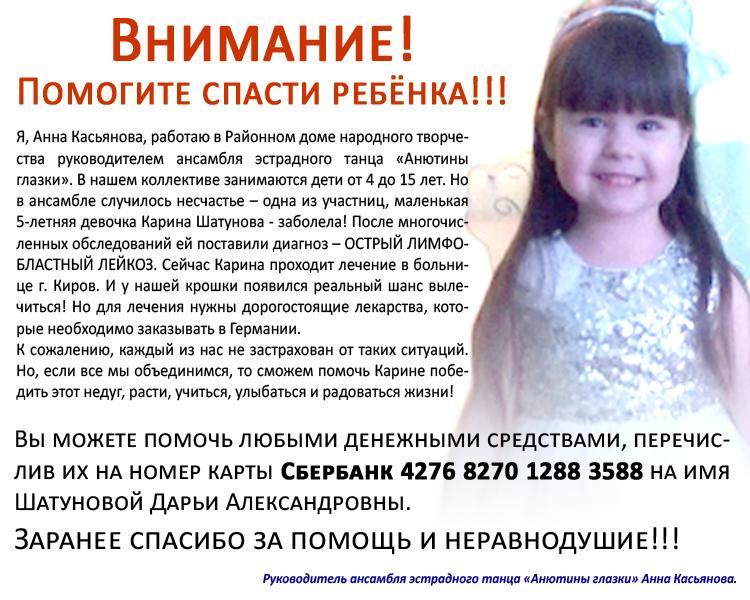 Шатунова Карина, Помогите, Рак, Спасите ребёнка