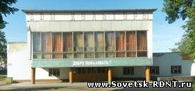 Районный дом народного творчества (г. Советск Кировской области)